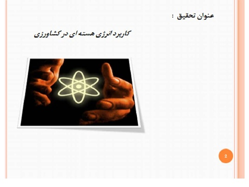 پاورپوینت در مورد کاربرد انرژی هسته ای در کشاورزی